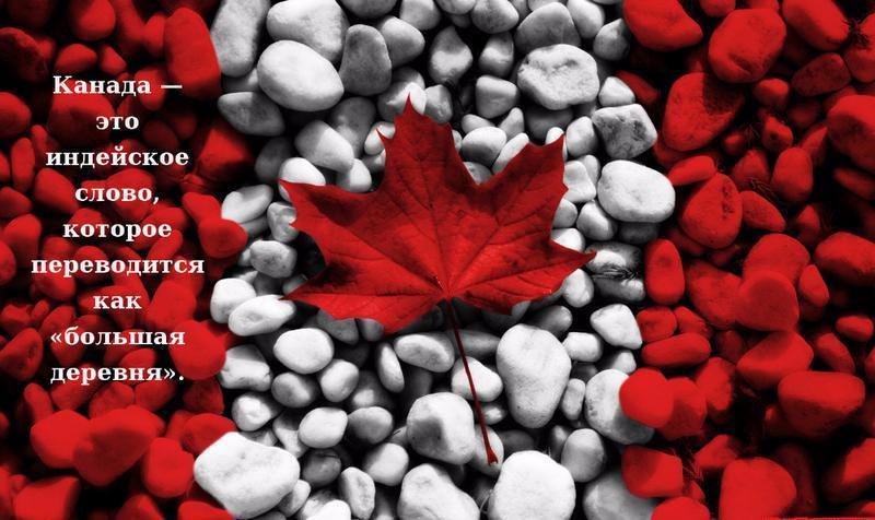 """Канада - это индейское слово, которое переводится как """"большая деревня""""."""